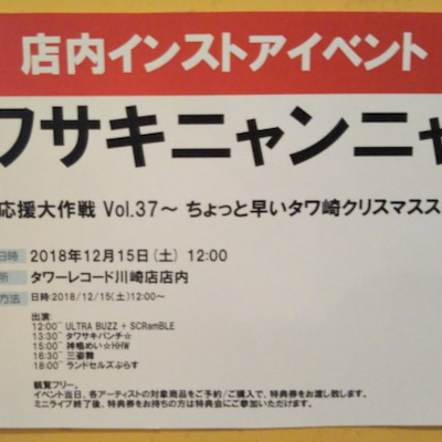 タワサキニャンニャン ~アイドル応援大作戦 Vol.37~ @タワ崎の記事に添付されている画像