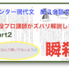 【センター現代文】問3空所補充問題の瞬殺解法【Part2】の画像