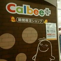 赤羽駅の期間限定shopと発車メロディーの記事に添付されている画像
