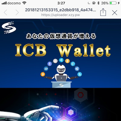 仮想通貨の次世代最強ウォレット‼️‼️‼️の記事に添付されている画像