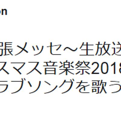ジェジュン★公式発表・「CDTVスペシャル!クリスマス音楽祭」出演の記事に添付されている画像