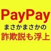 PayPay クレジット 不正 個人情報流出 キャンペーン終了の決定は13日の午前中 詐欺説あり