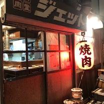 人間失格ゴルフからの焼肉ジェット@阪急芦屋川の記事に添付されている画像