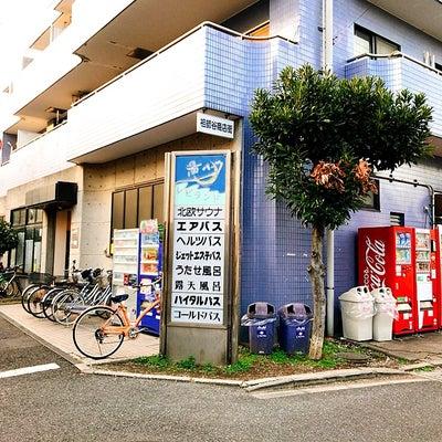 2018/12/8 湯パーク レビランド (初) @ 世田谷区の記事に添付されている画像