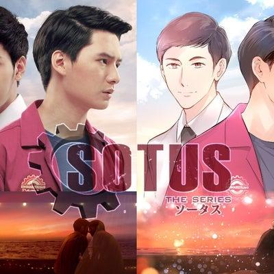 『SOTUS the series』マジですか⁉️の記事に添付されている画像