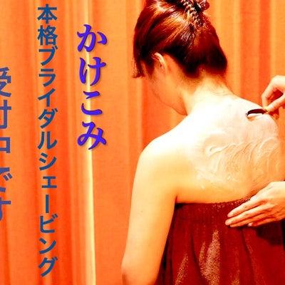 豊中市のお顔そり美容室☆駈込みブライダルシェービング受付中の記事に添付されている画像