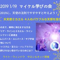 2019年1月19日  マイケル学びの会 & 2019天使の法則でやすやすと叶えの記事に添付されている画像