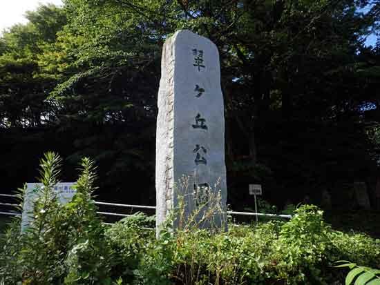 【14】愛宕山館