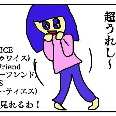 海外生活が長くなると日本との時差を感じるよね②『ゴキ』ってだ~れ?の記事に添付されている画像