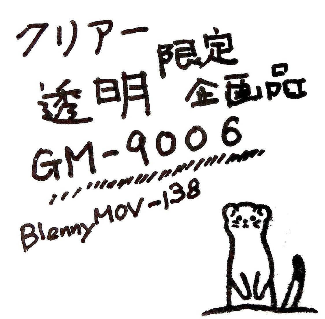 2018-1545 限定企画品 GM-9006 加熱硬化タイプ 透明 屋外暴露 フレネルレンズの記事より