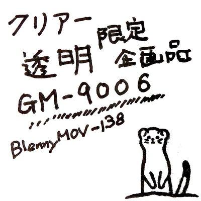 2018-1545 限定企画品 GM-9006 加熱硬化タイプ 透明 屋外暴露 の記事に添付されている画像