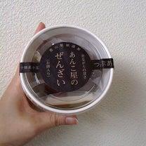 ダイエット4年15日目 服のリフォームはキケンwの記事に添付されている画像