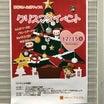 クリスマスイベントからの〜望年会(^^)