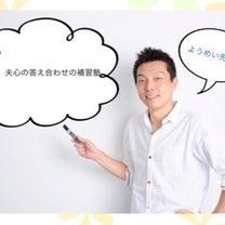 【満席】ようめい塾「人に言えない恋愛」/ようめい先生とゲスト先生の補習塾の記事に添付されている画像