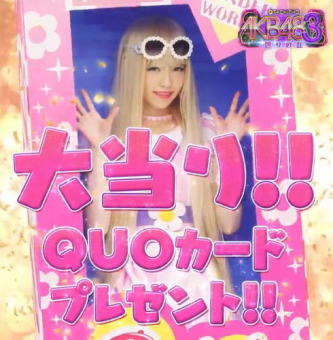 〈ぱちんこ AKB48-3 誇りの丘〉導入記念! 日替わりの推しメンQUOカード…島崎遥香が当選