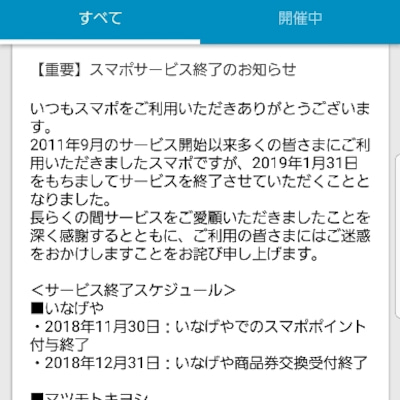 来店ポイントアプリ スマポも終了の記事に添付されている画像