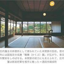 幕末の秋田藩主の佐竹さんが尊皇であった!の記事に添付されている画像