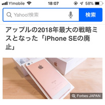 iPhoneSE のない生活なんての記事に添付されている画像