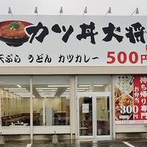 カツ丼大将 真木店~やっぱり嬉しいワンコインカツ丼の記事に添付されている画像