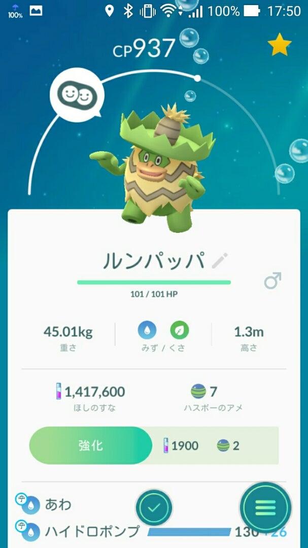 12/15 製造CP1500 ルンパッパ☆シャワーズ