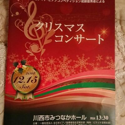 クリスマスコンサートの記事に添付されている画像