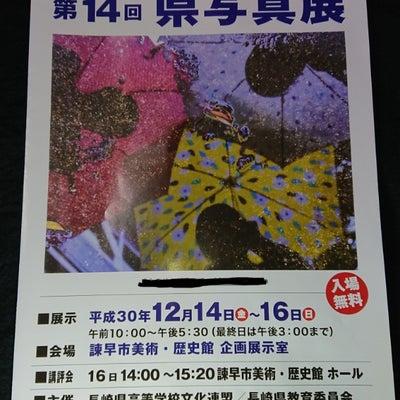 第14回県写真展の記事に添付されている画像