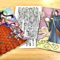 あなたの「守護神様カード」応募者全員プレゼント!の記事に添付されている画像