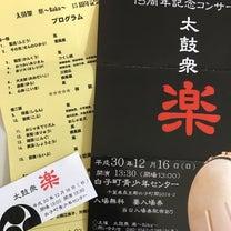 【祝】太鼓衆楽さん15周年記念コンサート!^ ^の記事に添付されている画像