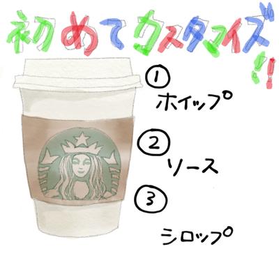 ♡スタバ♡初めてカスタマイズ♪パート1の記事に添付されている画像