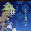 金鑚神社の御朱印帳の画像