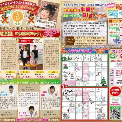 ☆76歳 最後のダイエットに挑戦☆の記事に添付されている画像
