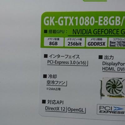 今更GTX1080を買ったが、グラボは水冷の方が良いの記事に添付されている画像