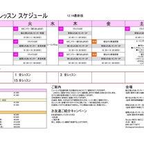 【1月】ヨガレッスン 骨盤調整レッスン 岐阜県関市の記事に添付されている画像