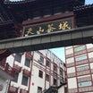 【地球】上海土産の定番中国茶を天山茶城で
