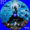 映画『アクアマン』 DVD/BDラベル