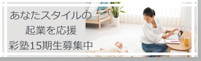 彩塾15期生募集中 5/31まで