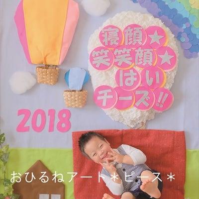残4★【1/15大阪狭山市】おひるねアート・手形アート体験会の記事に添付されている画像