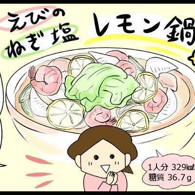 レモン鍋に挑戦!【レタスクラブニュース】の記事に添付されている画像