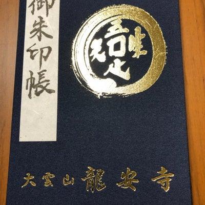 【京都府京都市】龍安寺 御朱印帳の記事に添付されている画像