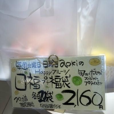 贈答用にも!オススメなaokiの口福 福袋の記事に添付されている画像