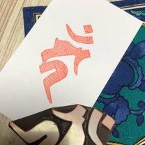 けしごむはんこ)梵字「カーン」の記事に添付されている画像