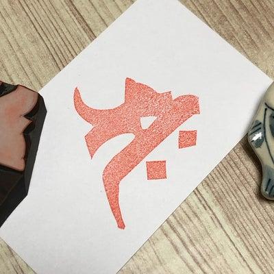 けしごむはんこ)梵字「サク」の記事に添付されている画像