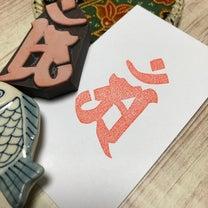 けしごむはんこ)梵字「アン」の記事に添付されている画像