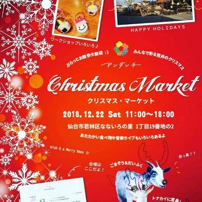 ☆アンダンチクリスマスマーケット☆の記事に添付されている画像