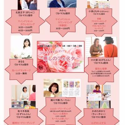◆【開催報告】~癒しのフェスタ~の記事に添付されている画像
