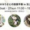 新春のうさとの服展は1月26日(土)・27日(日)の画像