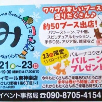 今週末☆アルティモール東神楽店「み」イベント☆の記事に添付されている画像