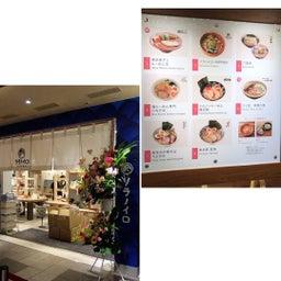 画像 ソラノイロ・NIPPON@東京駅ラーメンストリート の記事より 6つ目