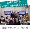 ◆INITYGEL体験セミナーの画像
