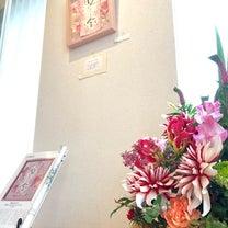 ロワールアートアカデミー賞受賞並びにパリ・マドレーヌ寺院に展示していただくことにの記事に添付されている画像